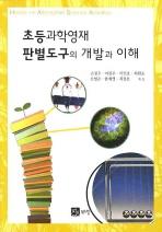 초등과학영재 판별도구의 개발과 이해