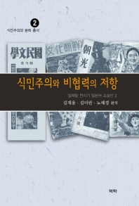 식민주의와 비협력의 저항:일제말 전시기 일본어 소설선2