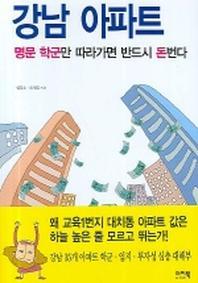 강남 아파트