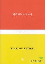 헤겔 또는 스피노자