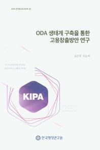 ODA 생태계 구축을 통한 고용창출방안 연구
