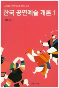 한국 공연예술 개론. 1