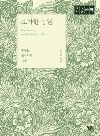 소박한 정원(큰글자책)