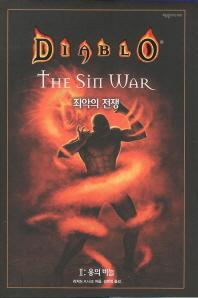 디아블로 죄악의 전쟁. 2: 용의 비늘