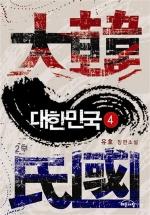 대한민국. 제2부(4)