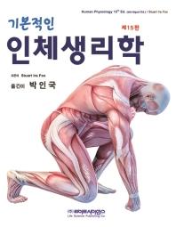 기본적인 인체생리학