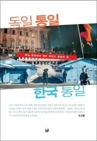 독일 통일 한국 통일