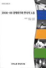 2008-09 경제위기와 한국의 노동