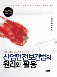 현장 중심의 해설로 배우는 알기 쉬운 산업안전보건법의 원리와 활용(2014)