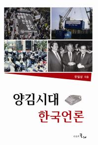 양김시대 한국언론