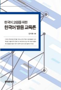 한국어 교원을 위한 한국어 발음 교육론