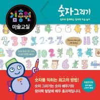 김충원 미술교실: 숫자 그리기