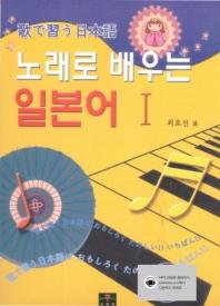 노래로 배우는 일본어. 1