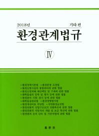 환경관계법규. 4(기타편)(2018)