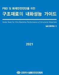 PBD 및 화재안전진단을 위한 구조재료의 내화성능 가이드(2021)