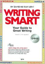WRITING SMART(한국어판)