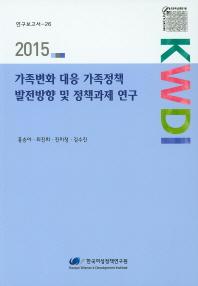 가족변화 대응 가족정책 발전방향 및 정책과제 연구