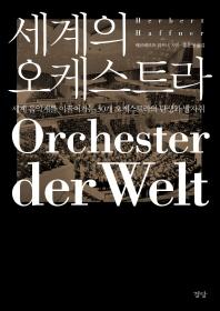 세계의 오케스트라