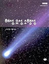 혜성 유성 소행성(사이언스 어드벤처 3)