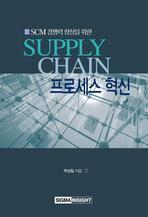 SCM 경쟁력 향상을 위한 Supply Chain 프로세스 혁신