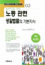 노동관련 생활법률의 기본 지식