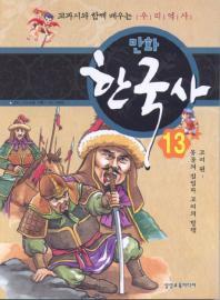 만화 한국사. 13: 고려 편