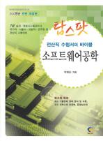 소프트웨어공학(2009)