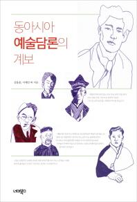 동아시아 예술담론의 계보