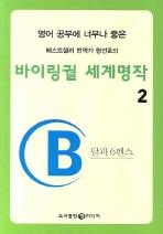 형선호의 바이링궐 세계명작 2