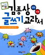 김종상 글쓰기 교과서 : 설명문 논설문