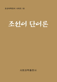 조선어 단어론
