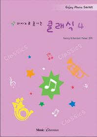 피아노로 즐기는 클래식. 4
