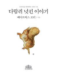다람쥐 넛킨 이야기(한글판)