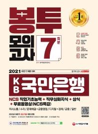 2021 하반기 All-New KB국민은행 필기전형 봉투모의고사 7회분+무료동영상(NCS특강)