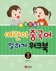 뽀포모포 어린이 중국어 말하기. 3: 워크북