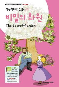 직독직해로 읽는 비밀의 화원(The Secret Garden)