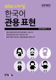 New 스타일 한국어 관용 표현
