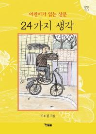 어린이가 읽는 산문 24가지 생각
