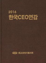 한국CEO연감(2016)