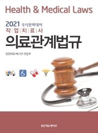 작업치료사 의료관계법규(2021)