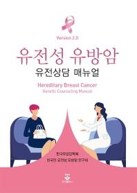 유전성 유방암 유전상담 매뉴얼