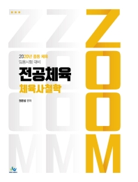 ZOOM 전공체육 체육사 철학(2020)