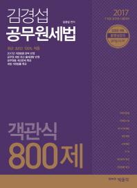 김경섭 공무원세법 객관식 800제(2017)