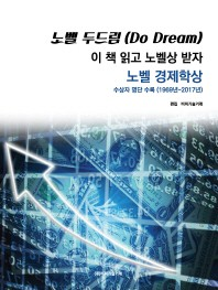 노벨 두드림(Do Dream): 이 책 읽고 노벨상 받자 노벨 경제학상