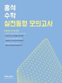 홍석수학 실전동형 모의고사