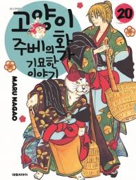 고양이화가 주베의 기묘한 이야기. 20