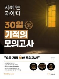 지혜는 국어다 30일 기적의 모의고사 시즌1(2021)(봉투)