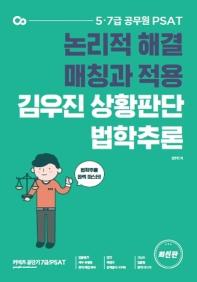 커넥츠 공단기 김우진 상황판단 법학추론