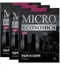 연습책 미시경제학 문제편+해설편 세트