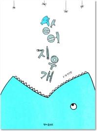 상어지우개